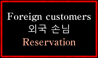 foreign guests